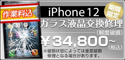 iphone12 ガラス修理