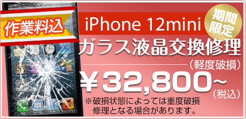 iphone12mini ガラス修理
