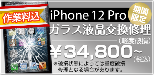 iphone12pro ガラス修理