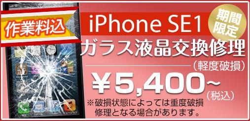 iphonese1 ガラス修理