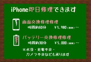 小金井、アイフォン修理