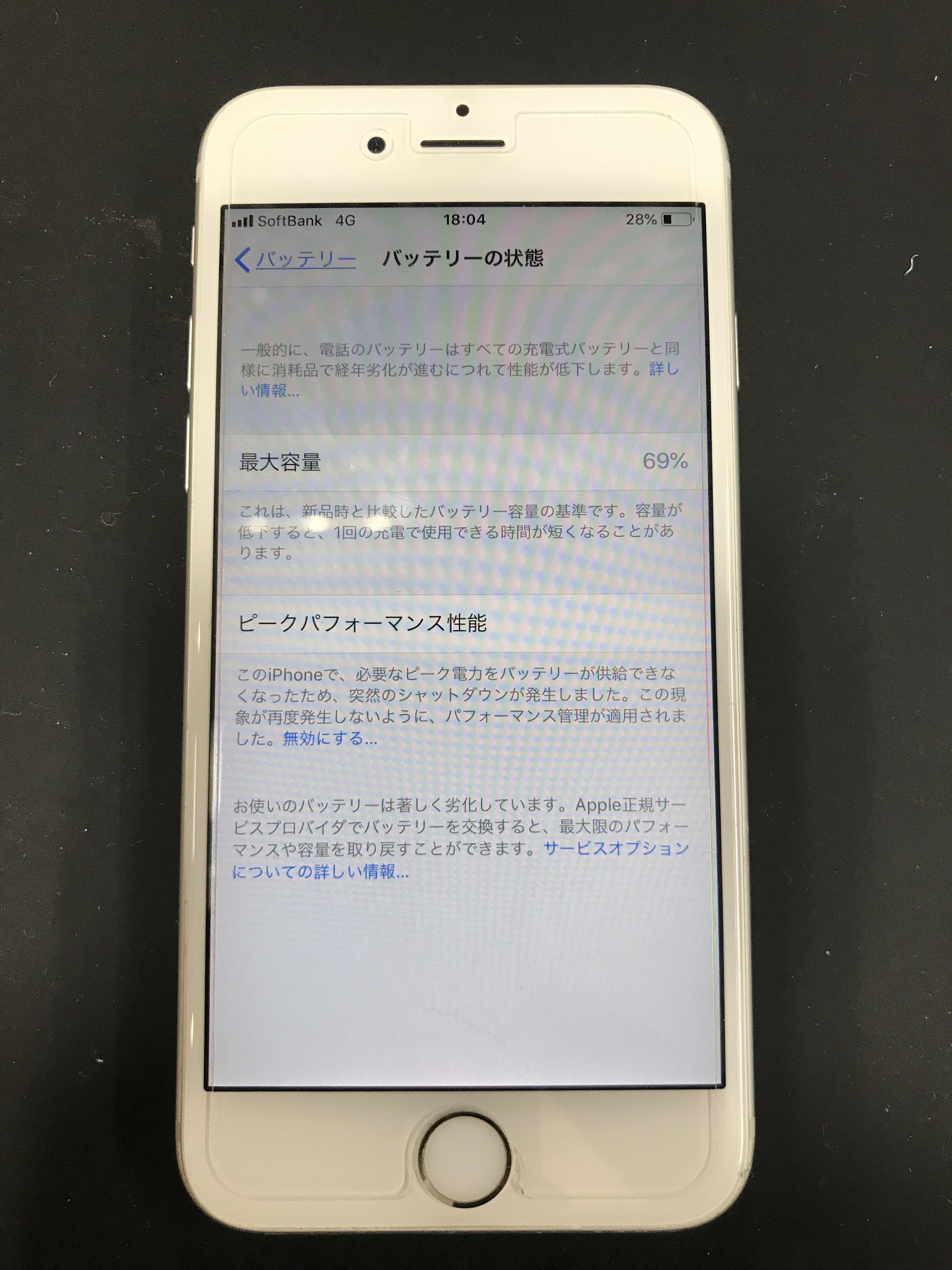表示 iphone 充電 残 量