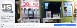 FB小金井iPhone修理