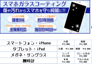 ガラスコーティング スマホ iPhone 国分寺 小金井